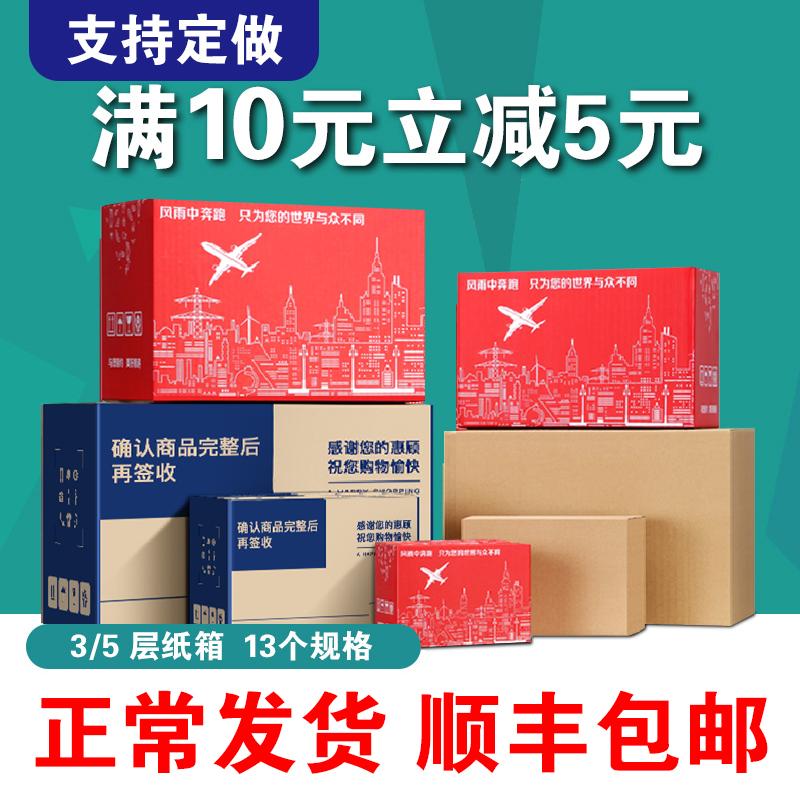 快递包装纸箱物流打包纸壳箱淘宝邮政纸盒特硬盒子加厚飞机盒定制