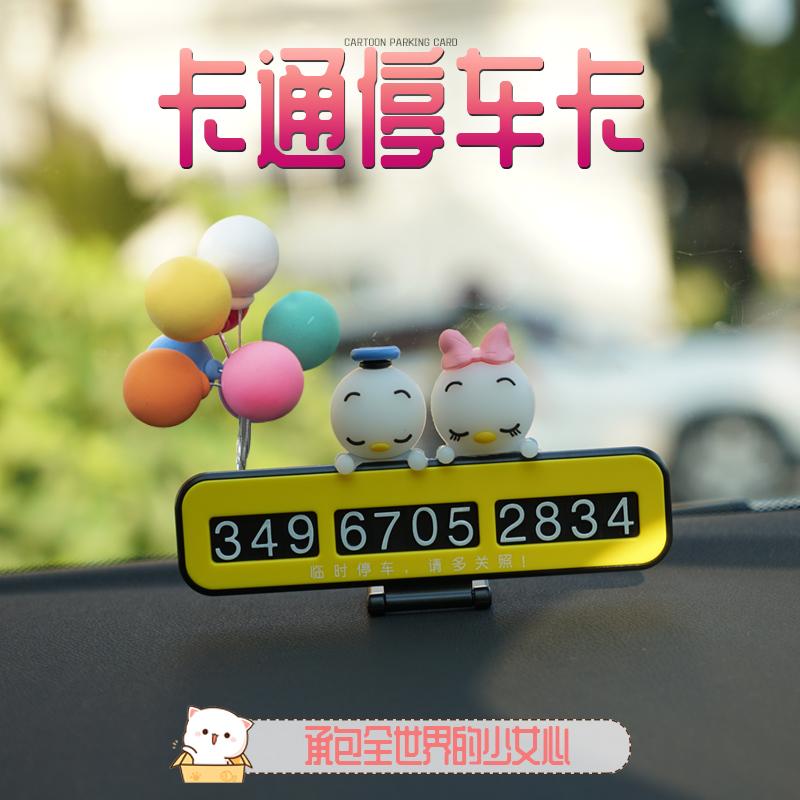 汽车临时停靠电话牌创意可爱女个性车载停车号码牌车用挪车移车卡