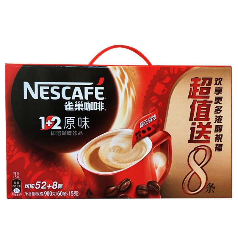 雀巢Nestle 咖啡1+2原味52+8 即溶 即冲  即饮15g*60条/盒