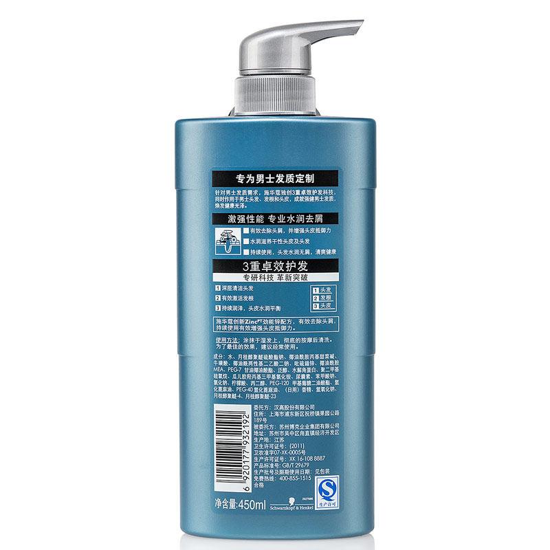 施华蔻男士水润去屑滋养洗发水洗发露2瓶装l男女士修护