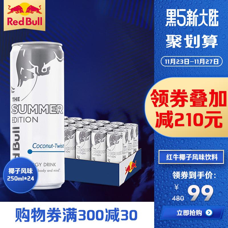 临期低价,奥地利进口 RedBull 红牛椰子风味 功能饮料250ml*24罐