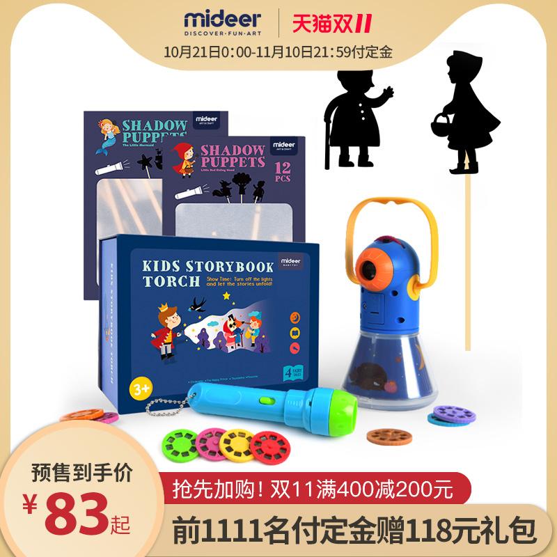 【10.21预售抢先加购】mideer儿童故事早教投影仪手电筒发光玩具