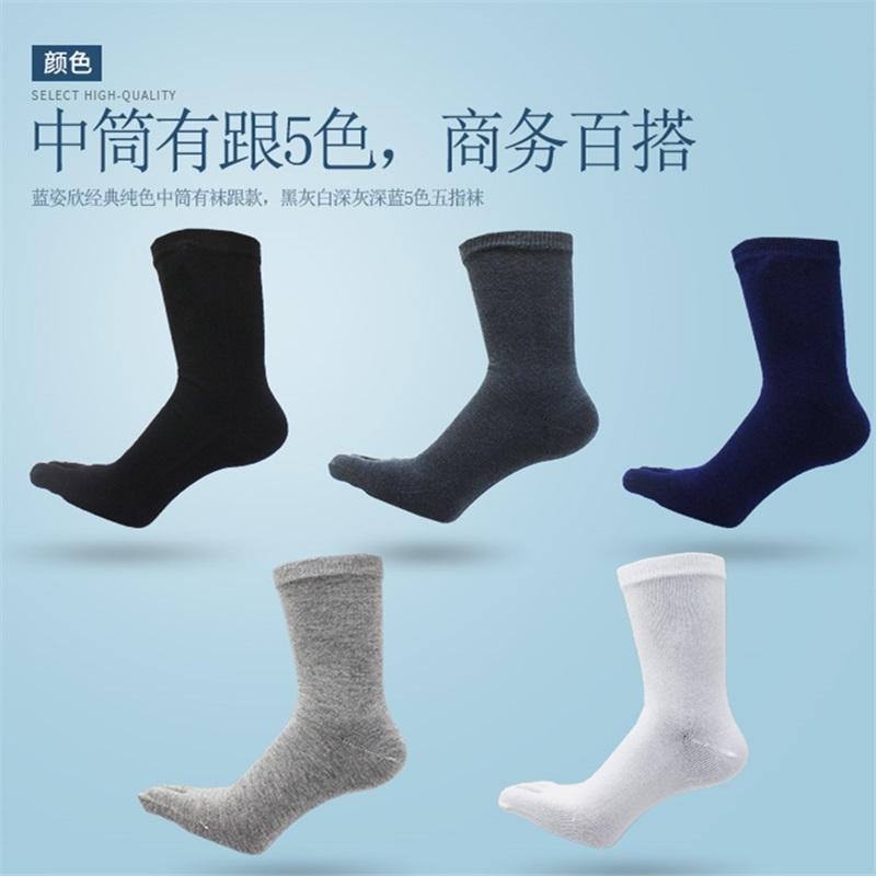 蓝姿欣五指袜男纯棉秋冬中厚中筒袜子男士加全棉中统袜男士长袜子