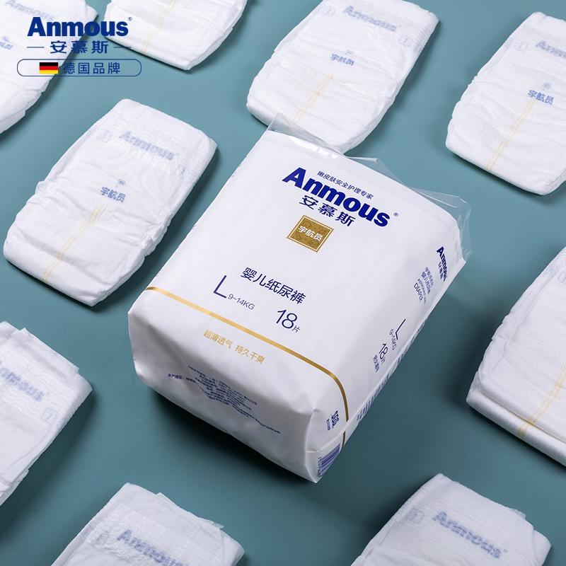 德国 Anmous 安慕斯 宇航员纸尿裤 L码18片(9-14kg)