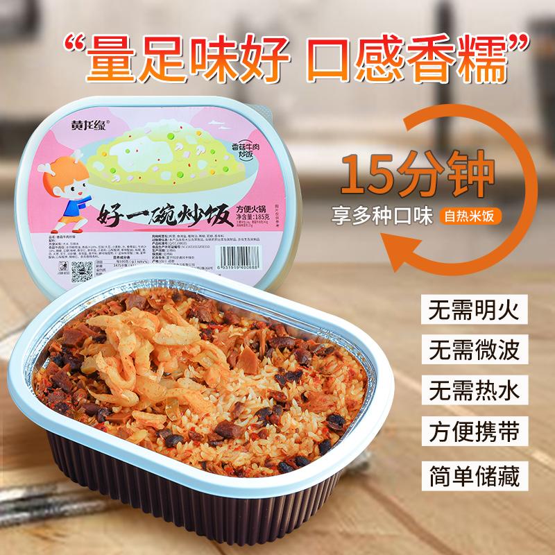 黄龙自热米饭炒饭速食方便自加热牛肉大份量懒人网红食品即食军粮