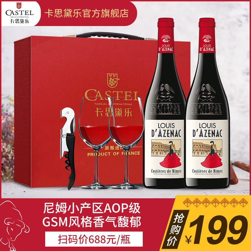 Castel卡思黛乐法国原瓶进口AOP红酒网红葡萄酒干红2支装