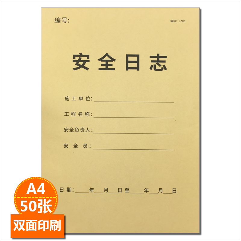 安全日记 施工日志安全员日志记录本工作日志安全记录