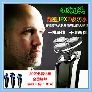 男全身水洗4D智能三刀头刮胡刀电动剃须刀USB充电剃须刀包邮正品