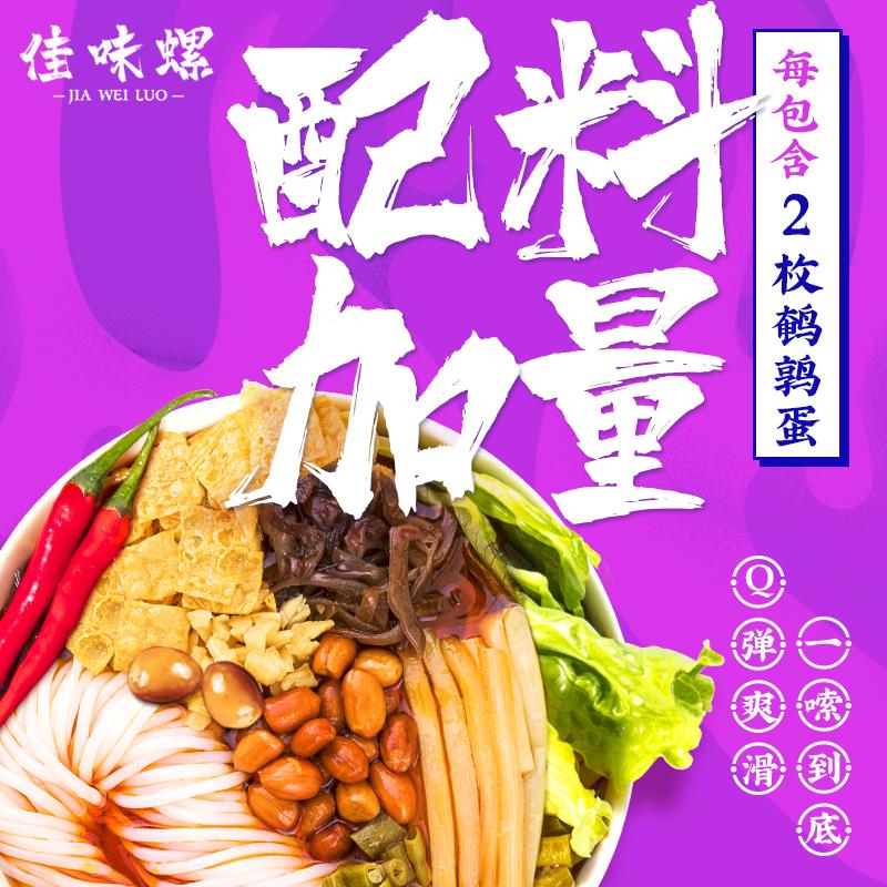佳味螺螺蛳粉米线方便面广西柳州包邮螺丝粉350g*5包螺狮粉