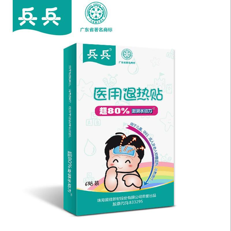 兵兵小儿退烧贴6片装婴幼儿物理降温护脑贴儿童退热贴孕妇退热贴