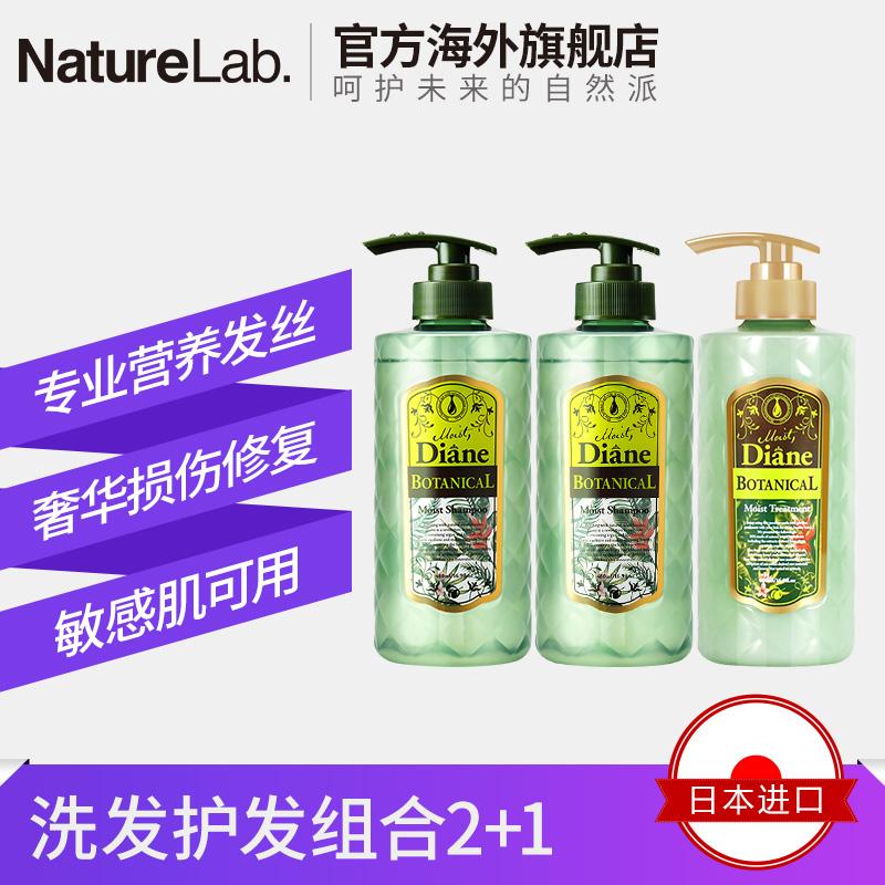 日本进口Diane/黛丝恩植萃洗发水2瓶+护发素1瓶滋润洗护套装