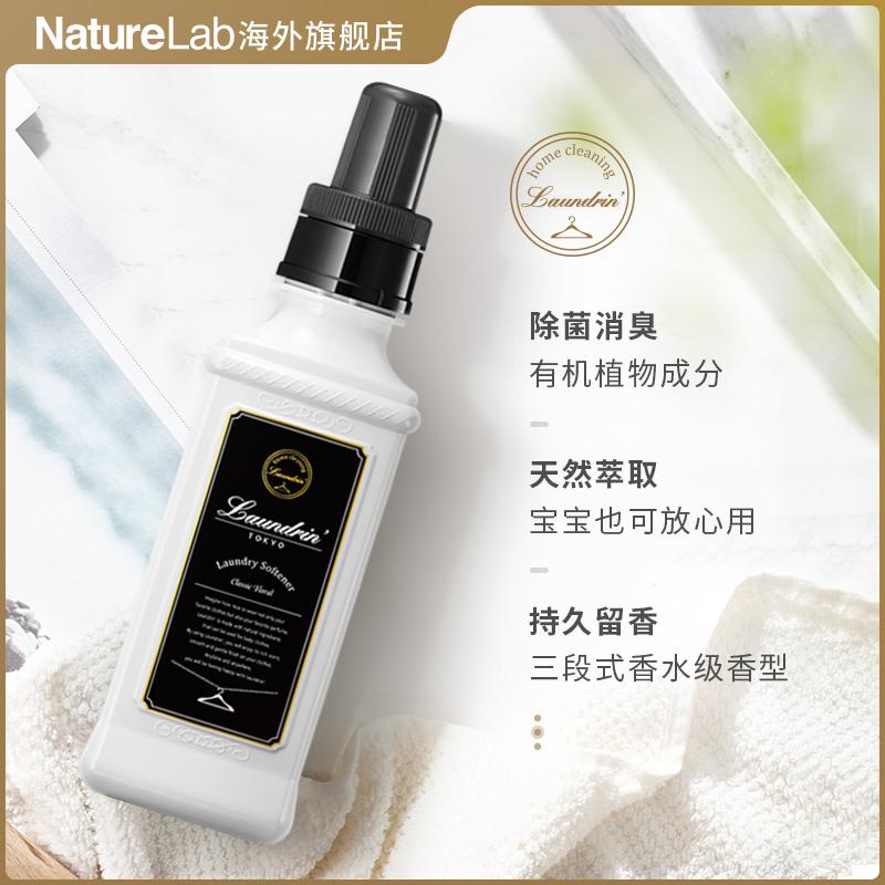 除菌日本LAUNDRIN朗德林衣物柔顺剂天然消毒消臭持久留香防霉味
