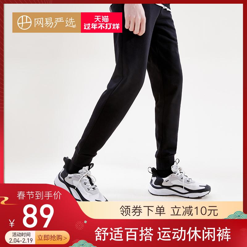 网易严选 2021春季新款弹力舒适百搭运动休闲裤