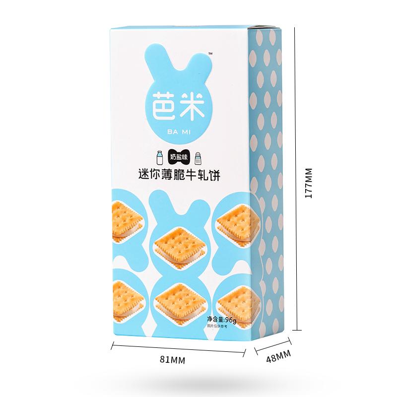 芭米软奶 牛扎饼干零迷你薄脆牛轧饼干台湾牛轧夹心网红休闲零食