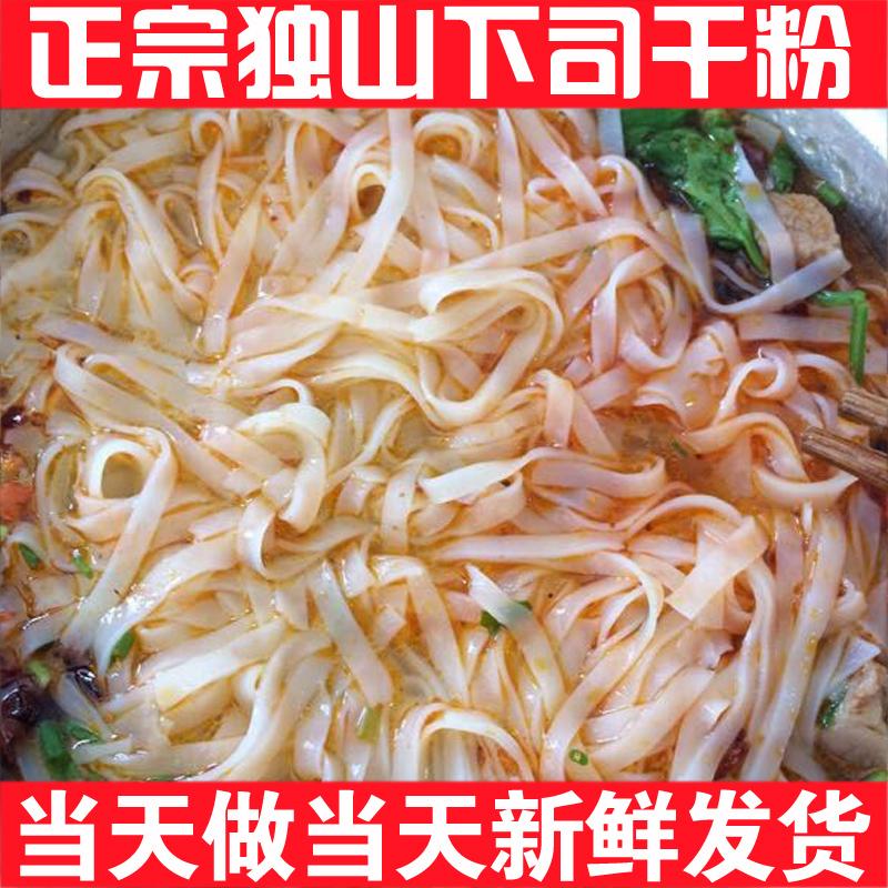 贵州特产米粉 半干米粉 新鲜手工切粉宽粉小吃纯大米粉米线包邮