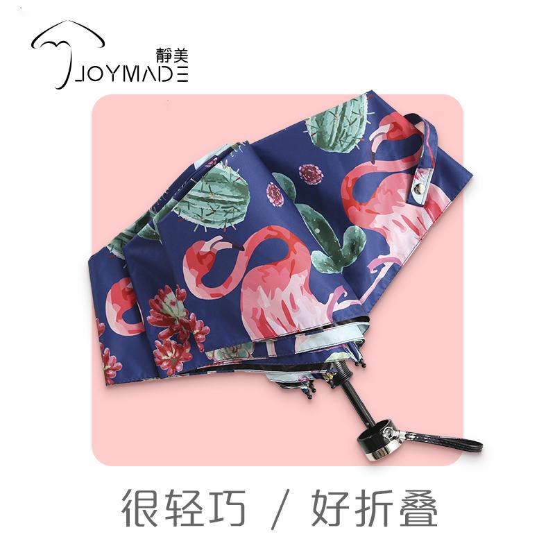 静美JOYMADE雨伞太阳伞女黑胶轻小三折火烈鸟晴雨两用遮阳防晒伞