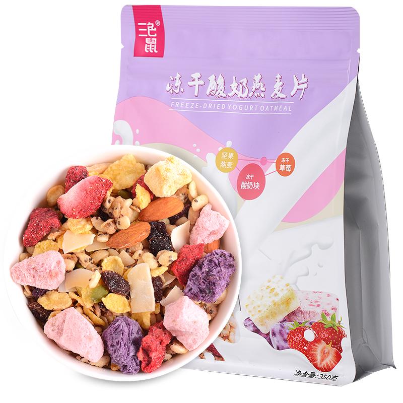 三色鼠冻干酸奶燕麦片 水果粒坚果早餐冲饮即食谷物营养代餐干吃