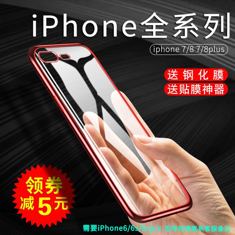 苹果iPhone8手机壳7Plus套8透明硅胶女男8X防摔八iPhone7软壳7P超薄全包新款个性创意潮牌8p网红黑外壳
