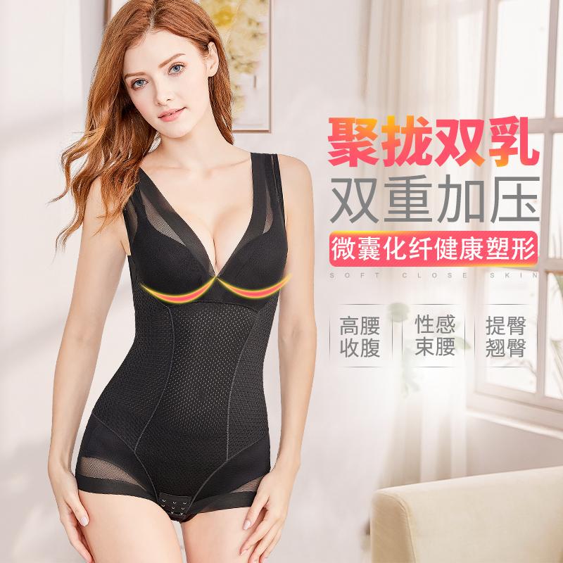 塑身衣连体收腹束腰提臀夏季超薄款美体无痕减瘦肚子塑形瘦身衣女