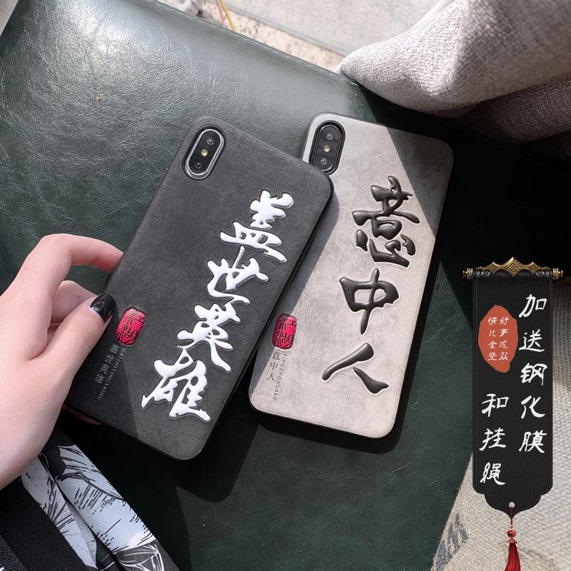 i7牛仔布纹意中人iPhonexs max手机壳苹果7splus全包硅胶6plus防摔软壳情侣款xr简约文字i8创意x/xs保护壳6s
