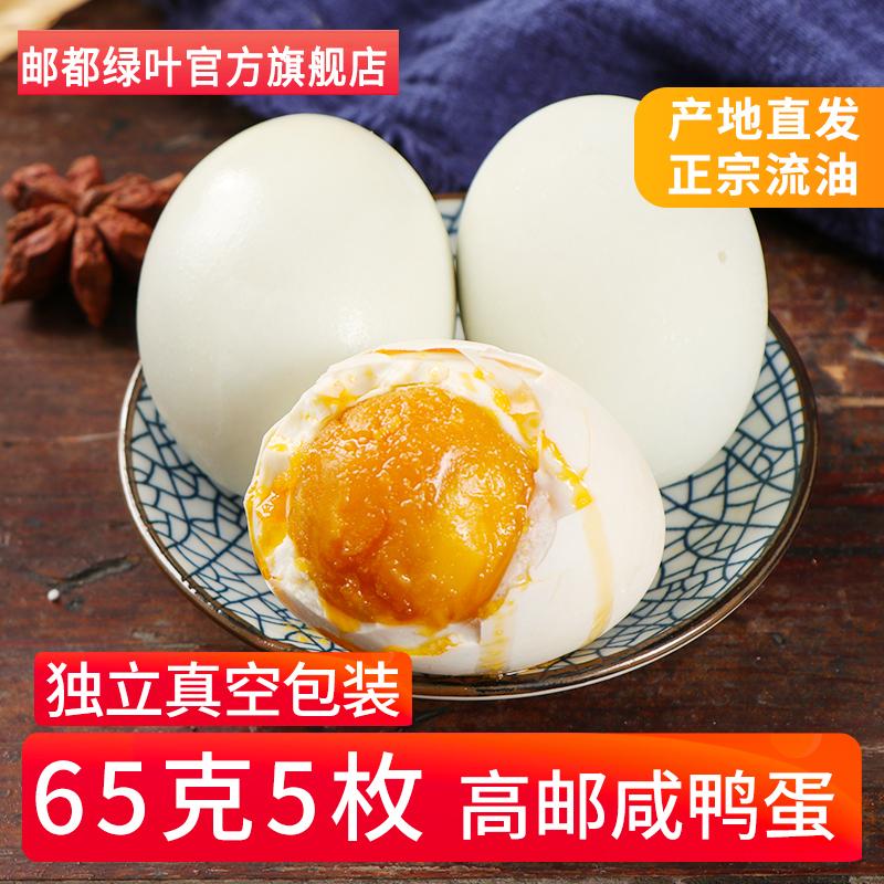 高邮咸鸭蛋正宗流油红心即食熟盐蛋腌蛋咸蛋黄特产整箱[65克/5枚]