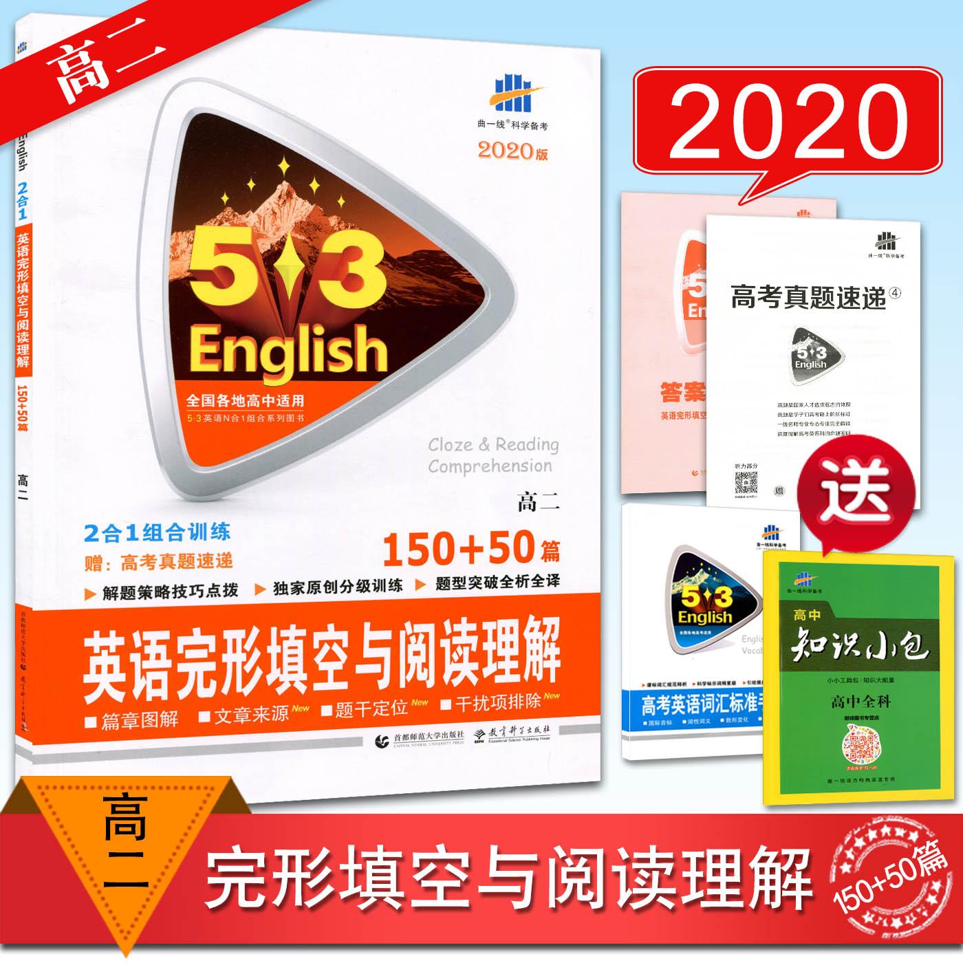 赠知识小包词汇2020版英语完形填空与阅读理解高二 150+50篇2合1 高二英语阅读理解完形填空 53英语专项训练高二高中英语阅读理解