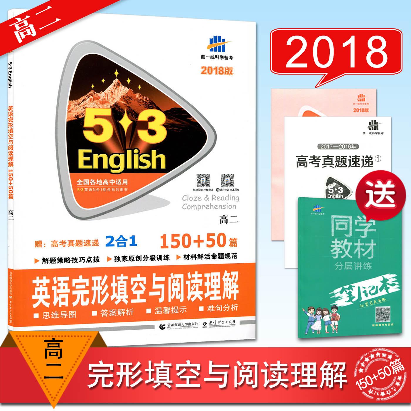 赠同学笔记本 2018版英语完形填空与阅读理解 高二150+50篇 2合1 高二英语完形与阅读 53英语专项突破 曲一线