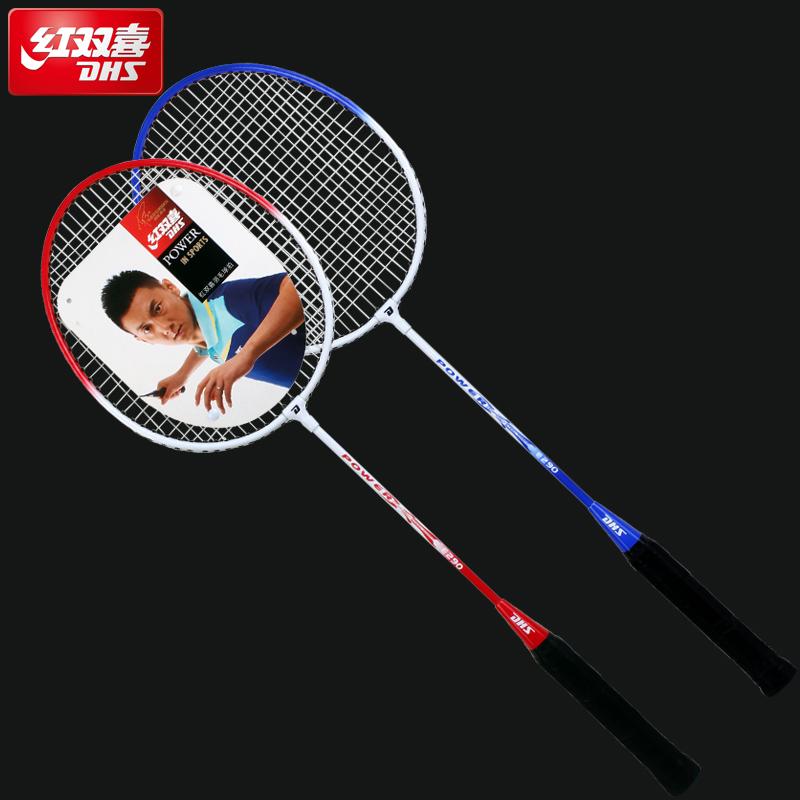 羽毛球拍双拍红双喜2支装成人耐打进攻耐用型儿童初学单打羽拍