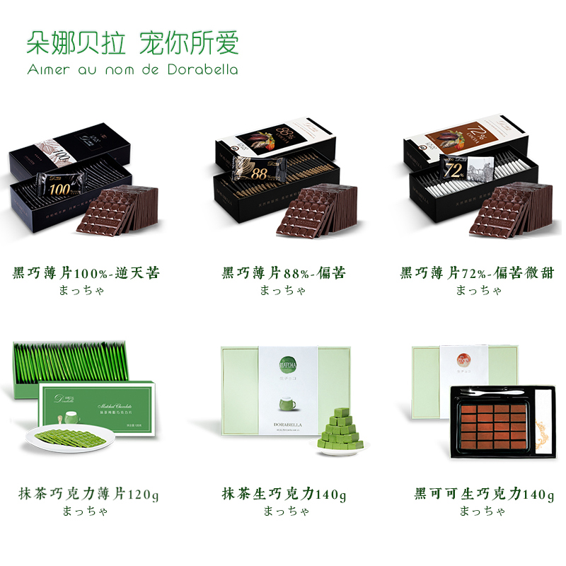 朵娜贝拉100%纯黑巧克力片礼盒装送女友手工抹茶空气生巧网红零食