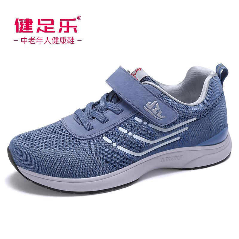 健足乐中老年人健步鞋男 爸爸鞋防滑休闲父亲鞋 中老年运动鞋