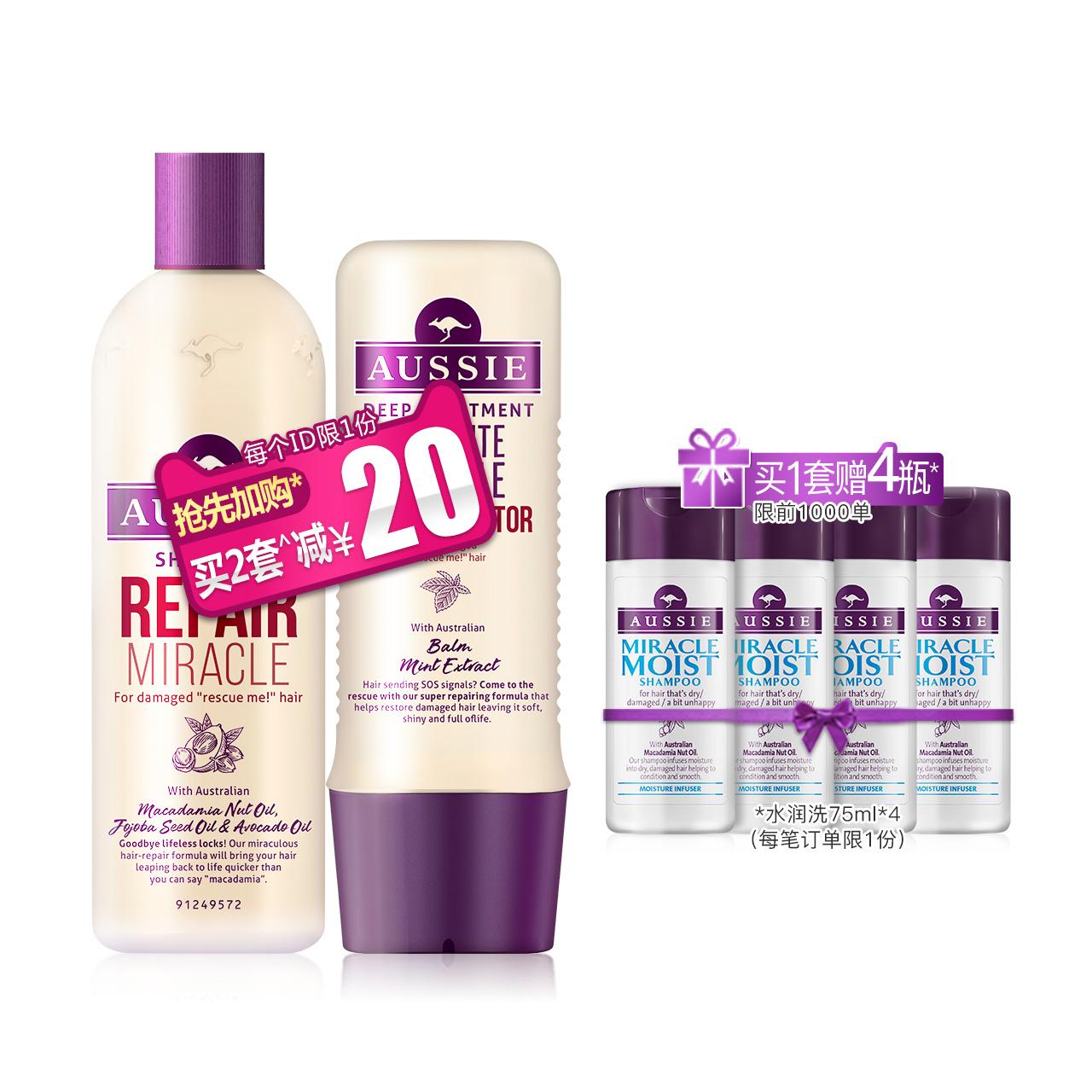 Aussie袋鼠洗发水300ml+发膜250ml强韧修护改善毛躁呵护受损套装