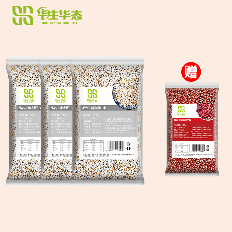 薏米仁500g*3包 薏仁米新货 东北农家自产薏苡仁米五谷杂粮粗粮油