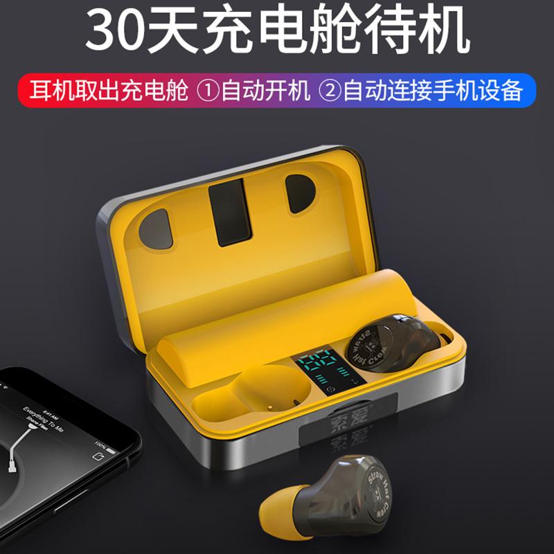 索爱 T5H无线蓝牙耳机5.0超长待机单双迷你小型运动跑步男女苹果