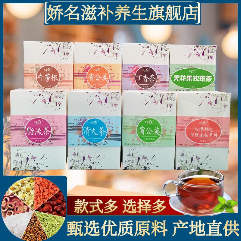 娇名无花果玫瑰女神花茶优质山楂红枣花茶组合养生茶
