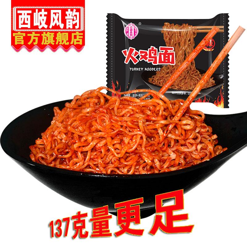 西岐风韵超辣火鸡面国产137克×5袋干拌面夜宵泡面方便面速食小吃