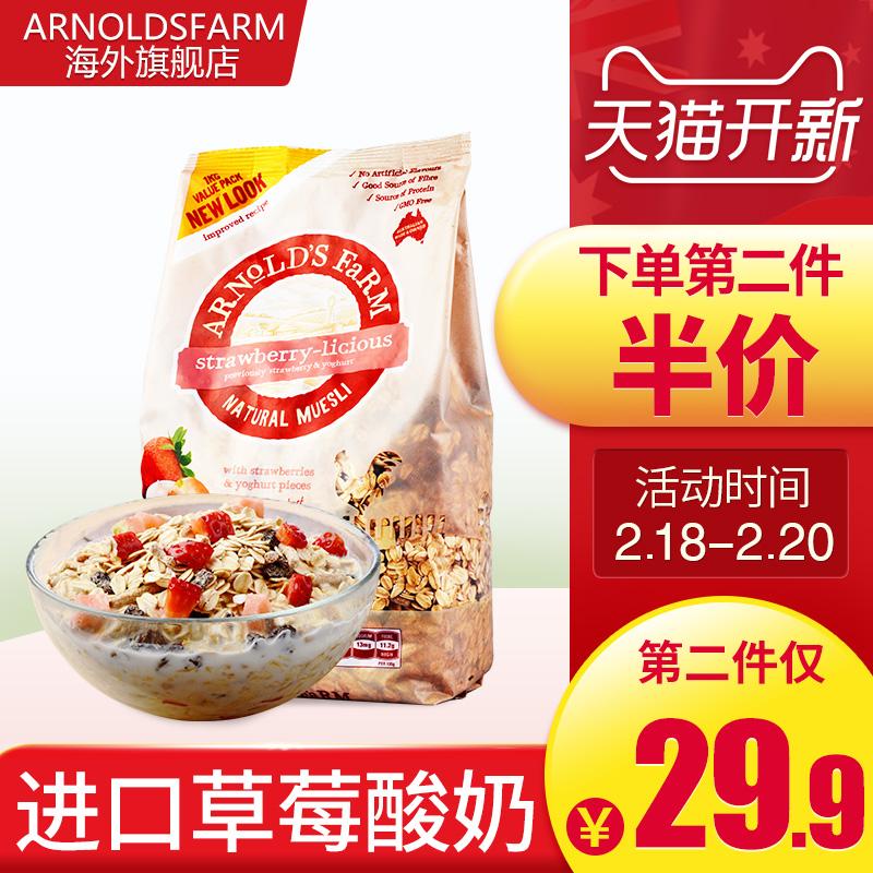 澳洲进口水果麦片 草莓酸奶 即食早餐冲饮 营养袋装燕麦片 1kg