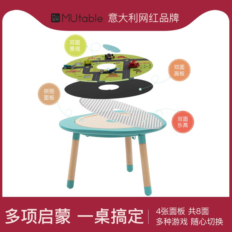 MUtable儿童游戏桌多功能学习桌乐高桌子积木桌玩具桌宝宝小桌子