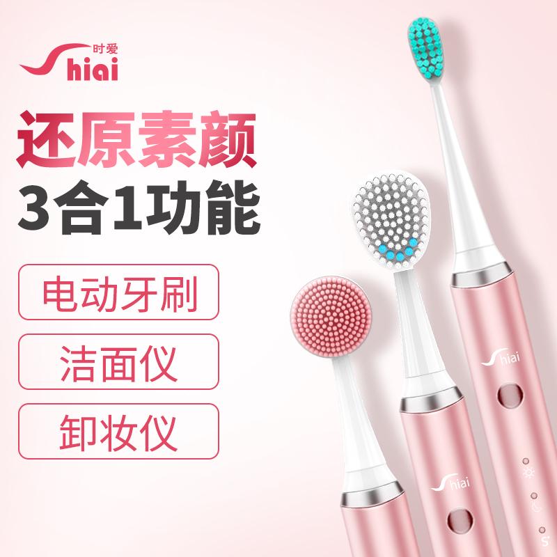 时爱超声波电动牙刷男女成人自动充电式振动软毛防水美白洁面家用