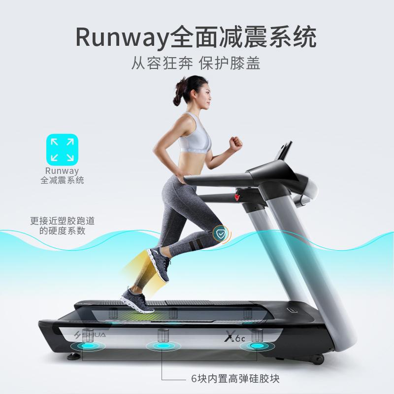 舒华X6跑步机家用款室内静音减震大型电动健身房专用器材SH-6700L