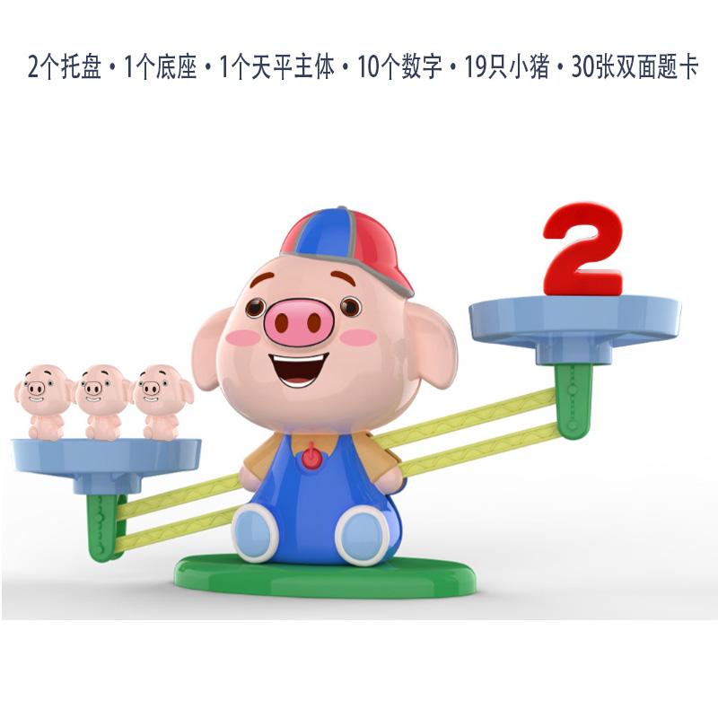 益智猴子puppy up小狗天平数字启蒙玩具儿童早教算术小猪女孩玩具