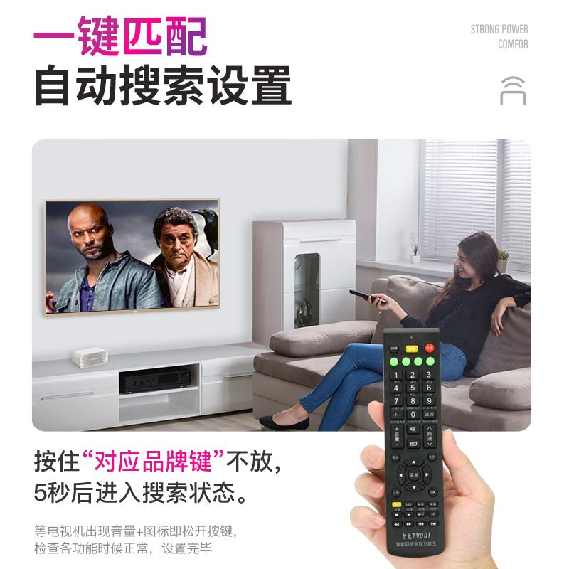 万能电视遥控器通用中国移动机顶盒电信广电创维康佳海信tcl乐视