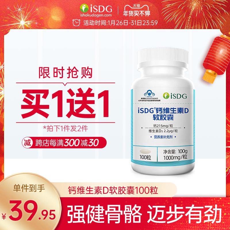 ISDG 医食同源 液体钙+VD软胶囊 1000mg*100粒*2件