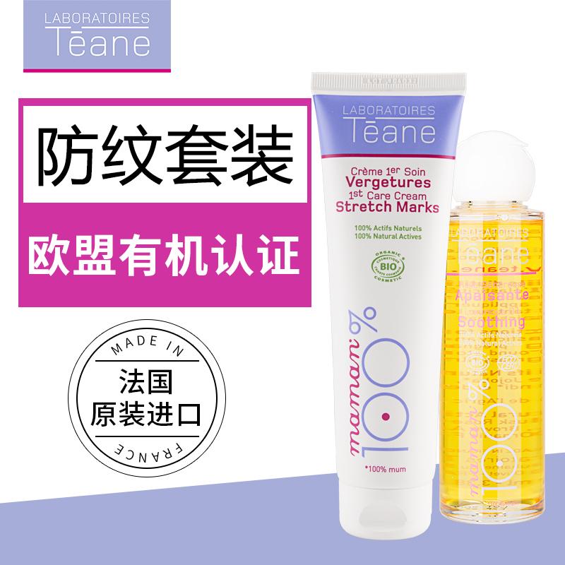 法国Teane预防妊娠纹霜孕妇非橄榄油按摩滋润止痒防纹组合套装
