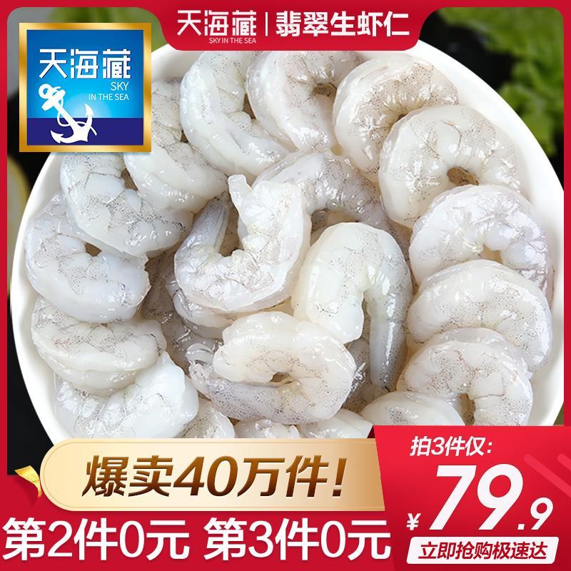 3件79.9~天海藏鲜冻大虾仁新鲜冻虾仁青虾白虾仁海鲜水产500g包邮