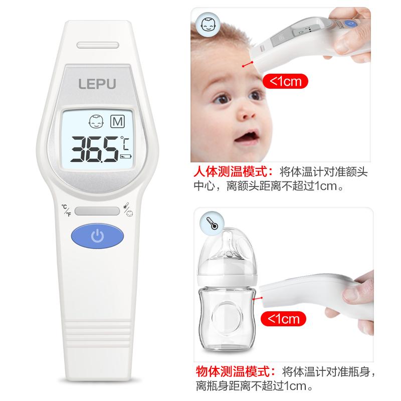 乐普电子体温计婴儿温度计额温枪物温奶温儿童红外线额头耳温枪