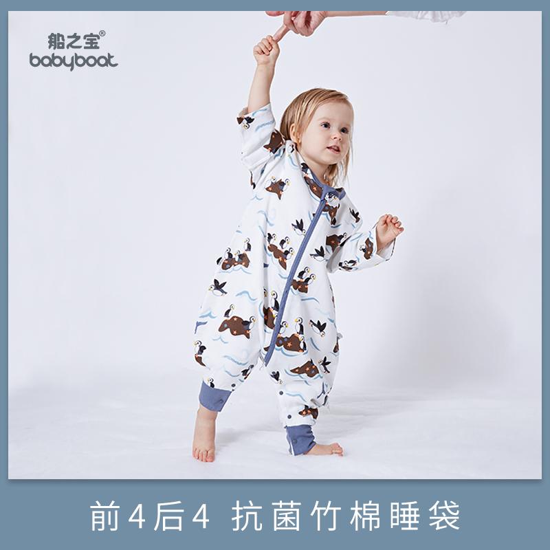 船之宝婴儿睡袋四季通用款夏季薄款春秋竹棉纱布宝宝儿童睡袋分腿