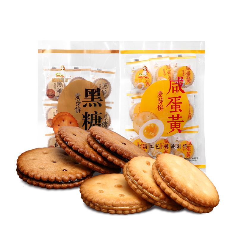 橘客葡萄姐姐黑糖麦芽咸蛋黄夹心饼干网红小吃零食品休闲台湾风味