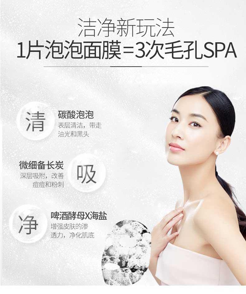 泰国芮一RAYI活氧泡泡面膜深层清洁毛孔补水控油去黑头面膜贴女