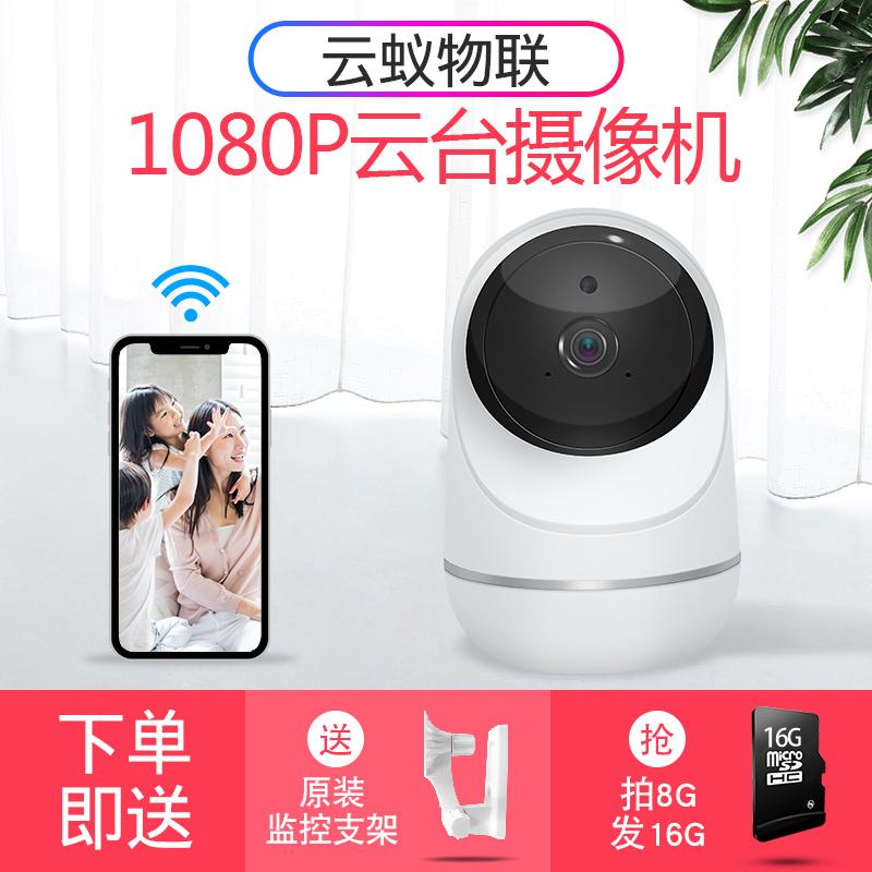 360度全景摄像机小蚁 高清远程无线家用监控高清可连手机自动追踪
