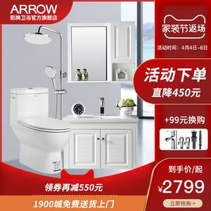 ARROW箭牌马桶浴室柜花洒套装虹吸马桶淋浴神器欧式橡胶木总裁款